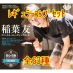 中古コレクションカード(男性) 稲葉友 ファースト・トレーディングカード レギュラーカードコンプリートセット