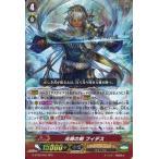 中古ヴァンガード G-BT08/003 [RRR] : 光輝の剣 フィデス