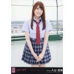 中古生写真(AKB48・SKE48) 入山杏奈/光と影の日々/CD「LOVE TRIP/しあわせを分けなさい」劇場盤特典生写真