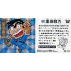 中古アニメ系トレカ 亀-001 [ホロ] : 両津勘吉