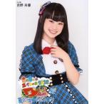 中古生写真(AKB48・SKE48) 吉野未優/上半身/「8月8日
