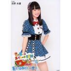 中古生写真(AKB48・SKE48) 吉野未優/膝上/「8月8日は