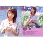 中古コレクションカード(女性) 08 : 堀田ゆい夏/雑誌「Girls! Vol.22」特典トレカ