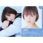 中古コレクションカード(女性) 09 : 大原櫻子/雑誌「Girls! Vol.40」付録トレーディングカード