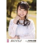 中古生写真(AKB48・SKE48) 向井地美音/「ハッピーエンド」Ver./CD「ハイテンション」劇場盤特典生写真
