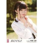 中古生写真(AKB48・SKE48) 中井りか/「ハッピーエンド」Ver./CD「ハイテンション」劇場盤特典生写真