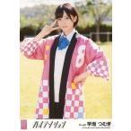 中古生写真(AKB48・SKE48) 早坂つむぎ/「星空を君に」