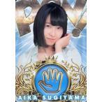 中古アイドル(AKB48・SKE48) 杉山愛佳/レギュラーカー