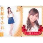 中古アイドル(AKB48・SKE48) 佐藤すみれ/レギュラーカ