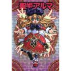 中古神羅万象チョコ 傑作 002 : 聖姫アルマ