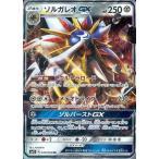 中古ポケモンカードゲーム 040/060 [RR] : (キラ)ソルガレオGX