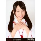 中古生写真(AKB48・SKE48) 久保怜音/バストアップ/201