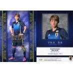 中古スポーツ SB20 [インサートカード] : 宇佐美貴史(金箔押しサイン入り)