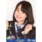 中古生写真(AKB48・SKE48) 吉野未優/バストアップ・衣