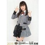 中古生写真(AKB48・SKE48) 竹内彩姫/膝上/「みんなが