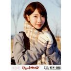 中古生写真(AKB48・SKE48) 柏木由紀/「みどりと森の運動公園」/CD「シュートサイン」劇場盤特典生写真