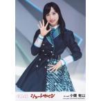 中古生写真(AKB48・SKE48) 坂道AKB/小栗有以/「誰のことを一番 愛してる?」/CD「シュートサイン」劇場盤特典生写真