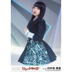 中古生写真(AKB48・SKE48) 坂道AKB/向井地美音/「誰のことを一番 愛してる?」/CD「シュートサイン」劇場盤特典生写真