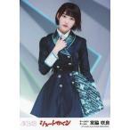 中古生写真(AKB48・SKE48) 坂道AKB/宮脇咲良/「誰のことを一番 愛してる?」/CD「シュートサイン」劇場盤特典生写真