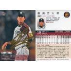 中古BBM 247 [レギュラーカード] : 藤浪晋太郎(腰上)(シークレット版)(金箔押しサイン入り)(/100)