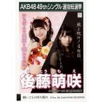 中古生写真(AKB48・SKE48) 後藤萌咲/CD「願いごとの持