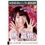 中古生写真(AKB48・SKE48) 馬嘉伶/CD「願いごとの持ち