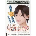 中古生写真(AKB48・SKE48) 早坂つむぎ/CD「願いごとの