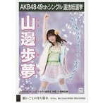 中古生写真(AKB48・SKE48) 山邊歩夢/CD「願いごとの持