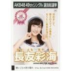中古生写真(AKB48・SKE48) 長友彩海/CD「願いごとの持
