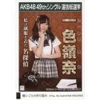 中古生写真(AKB48・SKE48) 一色嶺奈/CD「願いごとの持