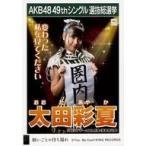 中古生写真(AKB48・SKE48) 太田彩夏/CD「願いごとの持