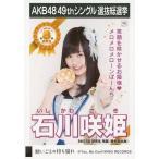 中古生写真(AKB48・SKE48) 石川咲姫/CD「願いごとの持