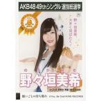 中古生写真(AKB48・SKE48) 野々垣美希/CD「願いごとの
