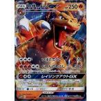中古ポケモンカードゲーム 011/051 [RR] : (キラ)リザードンGX