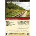 中古公共配布カード 10 : 宗谷線剣淵・士別間鉄道防雪林