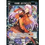 中古ウィクロス WD23-021-E [ST] : 幻水姫 ダイホウイカ