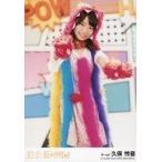 中古生写真(AKB48・SKE48) 久保怜音/「法定速度と優越