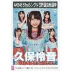 中古生写真(AKB48・SKE48) 久保怜音/CD「Teacher Teac