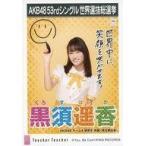中古生写真(AKB48・SKE48) 黒須遥香/CD「Teacher Teac