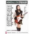 中古生写真(AKB48・SKE48) 田屋美咲/CD「Teacher Teac