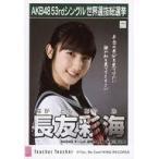 中古生写真(AKB48・SKE48) 長友彩海/CD「Teacher Teac