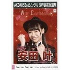 中古生写真(AKB48・SKE48) 安田叶/CD「Teacher Teache