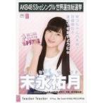 中古生写真(AKB48・SKE48) 末永祐月/CD「Teacher Teac