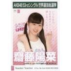 中古生写真(AKB48・SKE48) 齋藤陽菜/CD「Teacher Teac