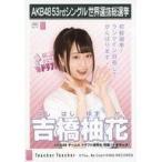 中古生写真(AKB48・SKE48) 吉橋柚花/CD「Teacher Teac