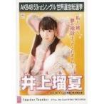 中古生写真(AKB48・SKE48) 井上瑠夏/CD「Teacher Teac