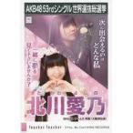 中古生写真(AKB48・SKE48) 北川愛乃/CD「Teacher Teac