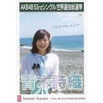 中古生写真(AKB48・SKE48) 青木詩織/CD「Teacher Teac