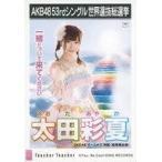 中古生写真(AKB48・SKE48) 太田彩夏/CD「Teacher Teac