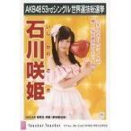 中古生写真(AKB48・SKE48) 石川咲姫/CD「Teacher Teac